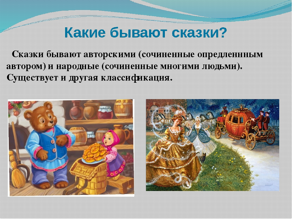 Конспект занятия «любимые сказки»