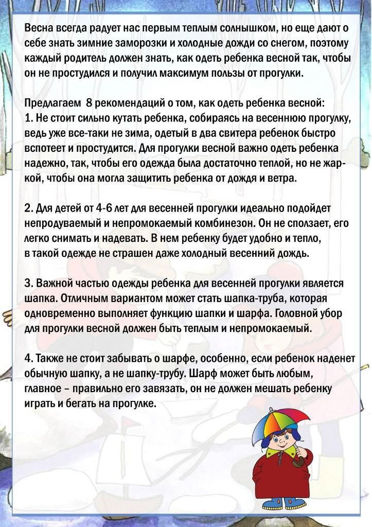 Памятка для родителей «как одеть ребенка весной» | авторская платформа pandia.ru