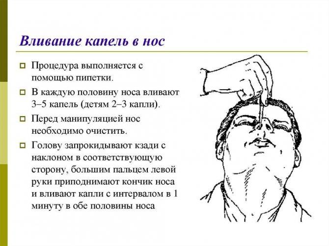 Как правильно капать капли в нос ребенку
