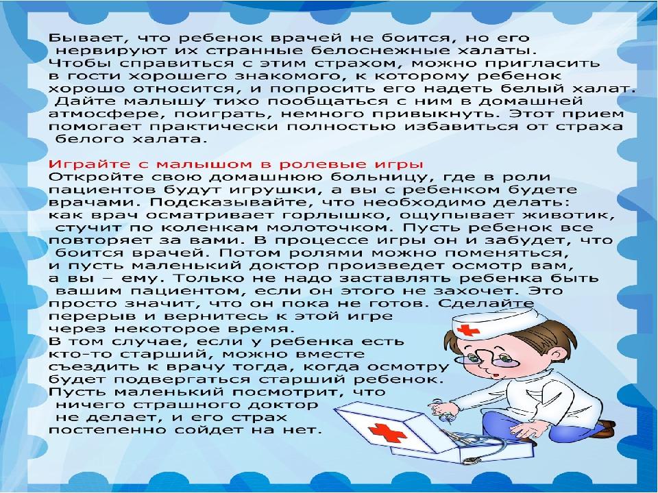 Боязнь стоматолога у детей: причины и методы избавиться от фобии