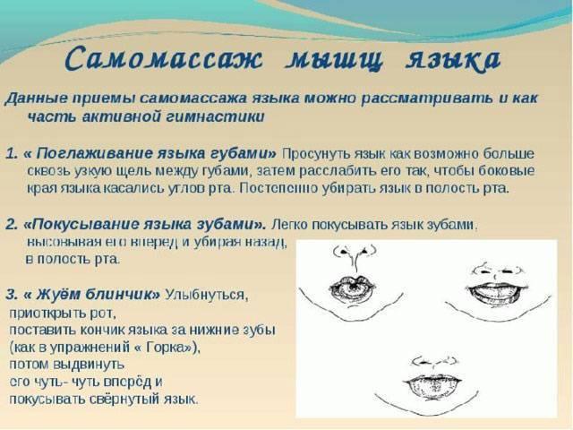 Логопедический массаж языка, лица и кистей рук для детей в домашних условиях: упражнения на развитие речи. как делать логопедический массаж языка