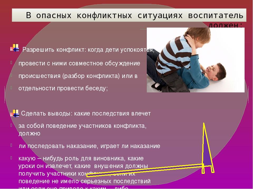 Игры для преодоления конфликтных ситуаций у дошкольников. часть 1