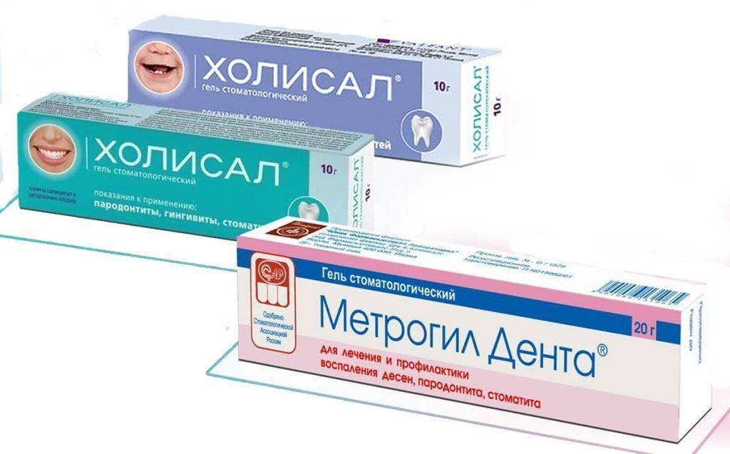 Лекарства от стоматита: хорошие препараты и эффективные средства медикаментозного лечения у взрослых во рту, чем лечить на языке