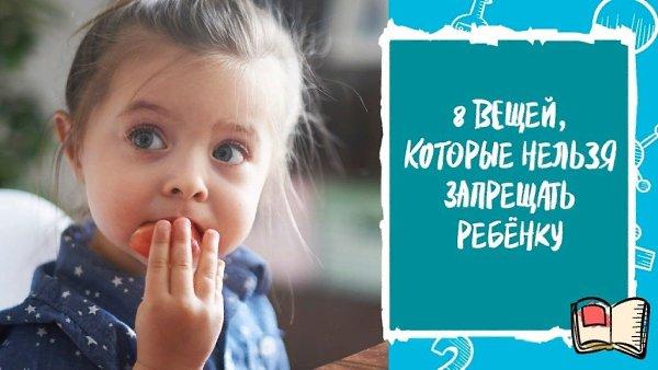 """Как объяснить ребенку в 1 год, что такое """"нельзя"""" - советы на mamsy"""