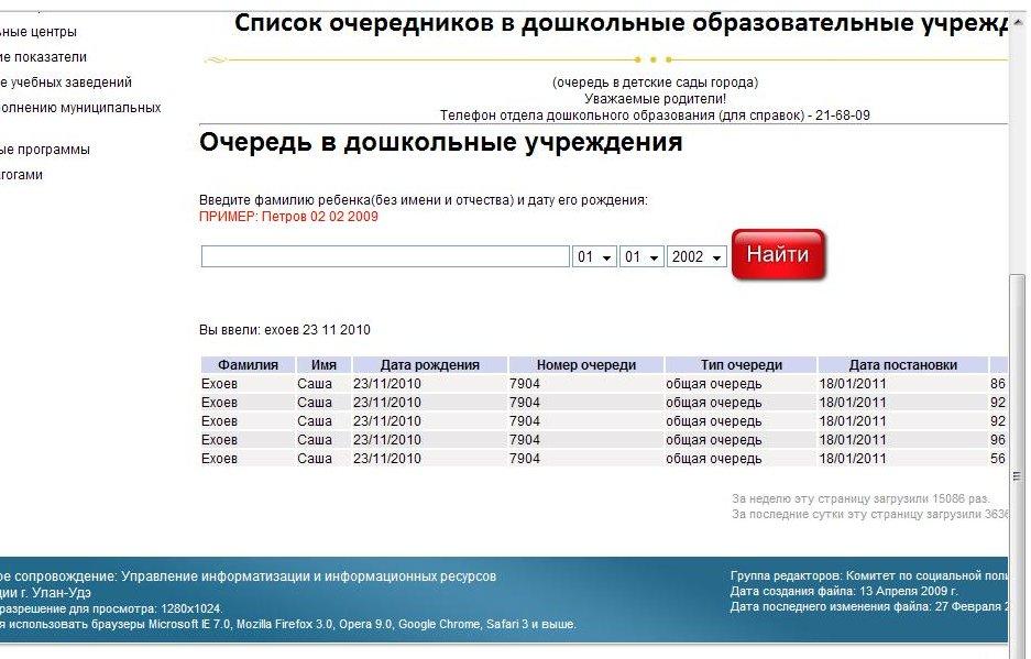 Как, когда нужно вставать в очередь в сад и что влияет на очередность   babydouv.ru
