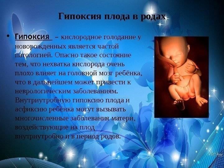 Гипоксия у новорожденных: что это, последствия, симптомы и лечение, признаки гипоксии мозга при родах, степени и легкая форма