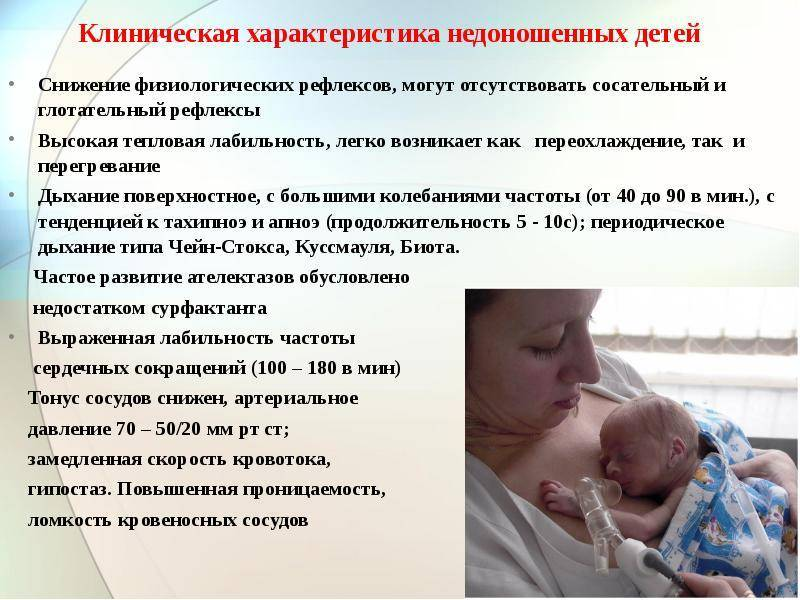 Что ждет недоношенного ребенка сразу после родов в роддоме?