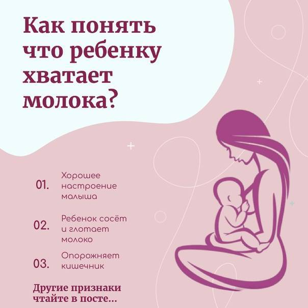 Ребенок не наедается грудным молоком | уроки для мам
