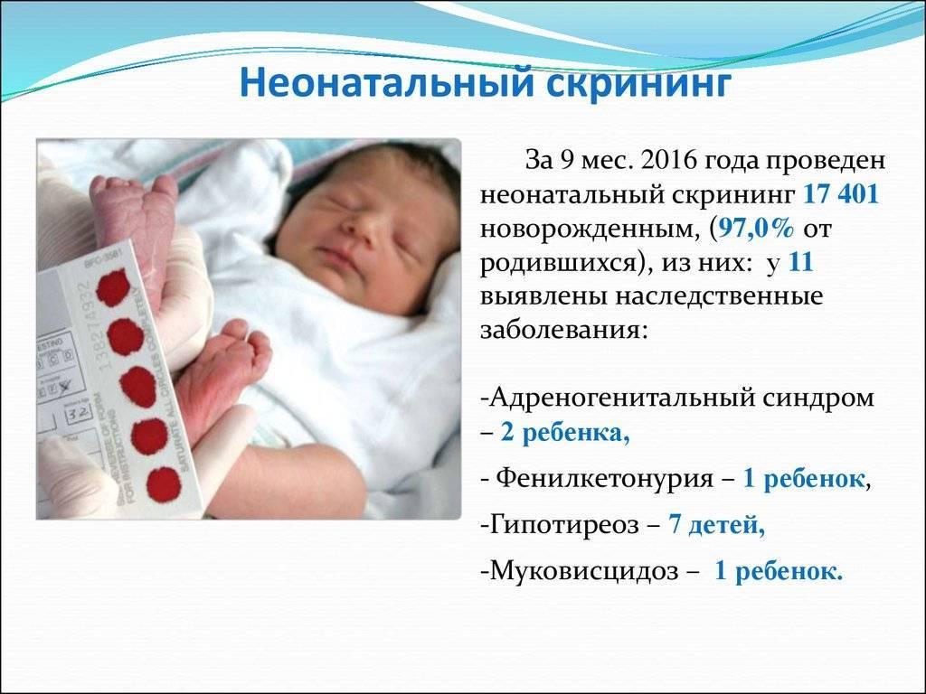 Скрининг новорожденных: на какие заболевания проводится аудиологическое исследование в роддоме, его результаты и сроки проведения