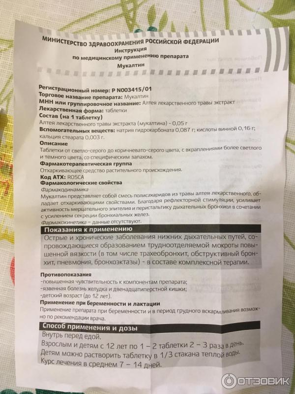 Мукалтин детям в 7 лет: инструкция, дозировка