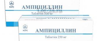 Ампициллин: инструкция по применению, цена, отзывы, аналоги в таблетках