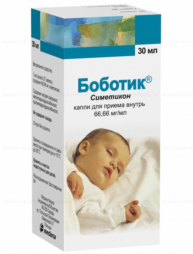 Боботик для новорожденных — инструкция по применению лекарства от колик и метеоризма у малышей