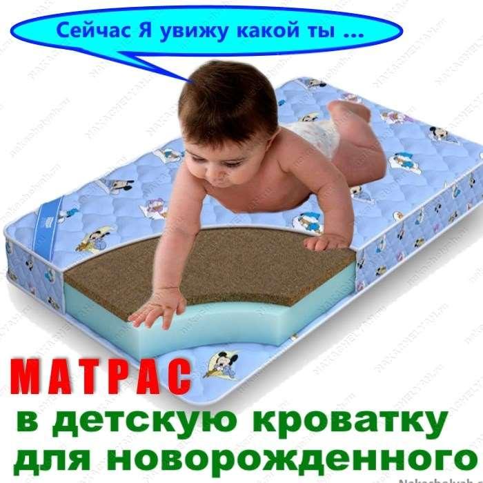 Как правильно выбрать матрас для новорожденного ребенка