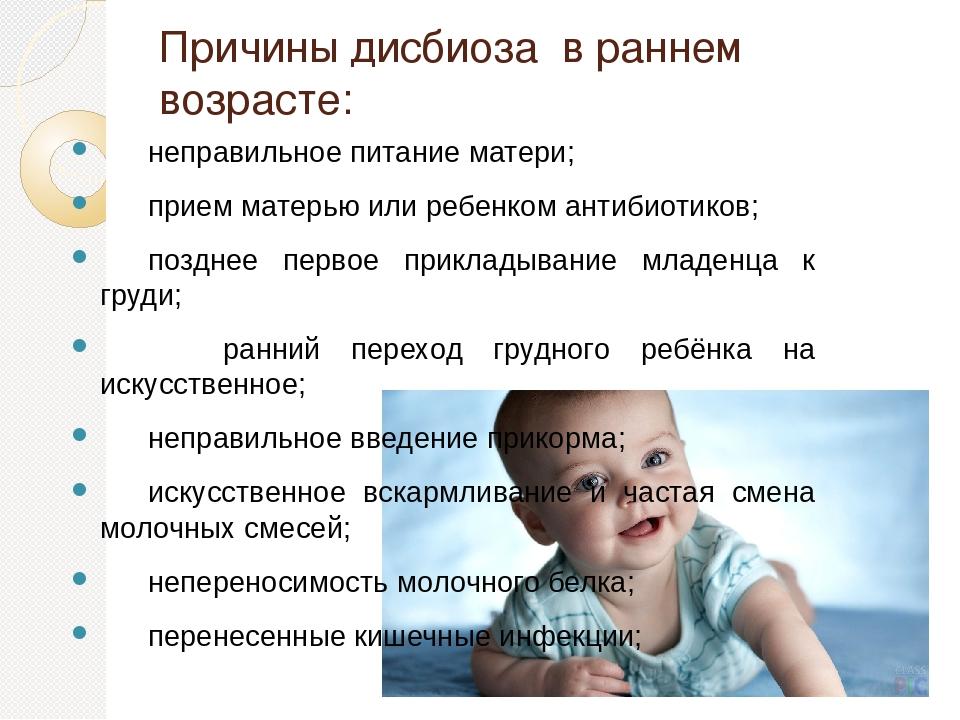 Дисбактериоз у детей: причины, как проявляется, лечение, профилактика