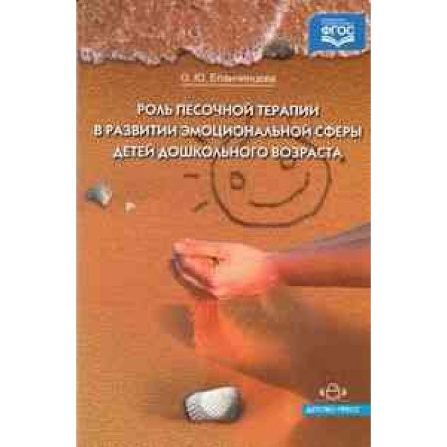 Песочная терапия в работе педагога-психолога в доу