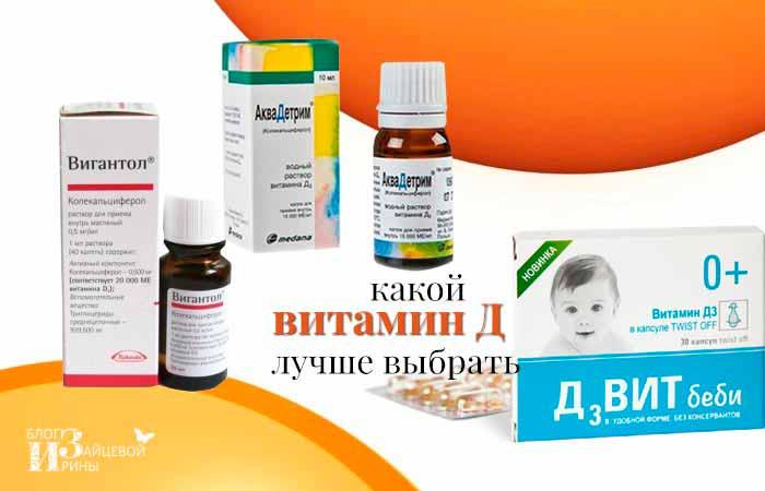 Витамин д для детей: какой лучше, до какого возраста давать ребенку, показатели