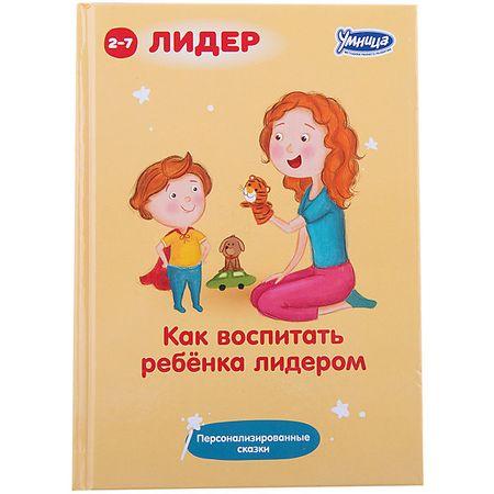 Книга: как воспитать ребенка умным. персонализированные сказки для воспитания мышления
