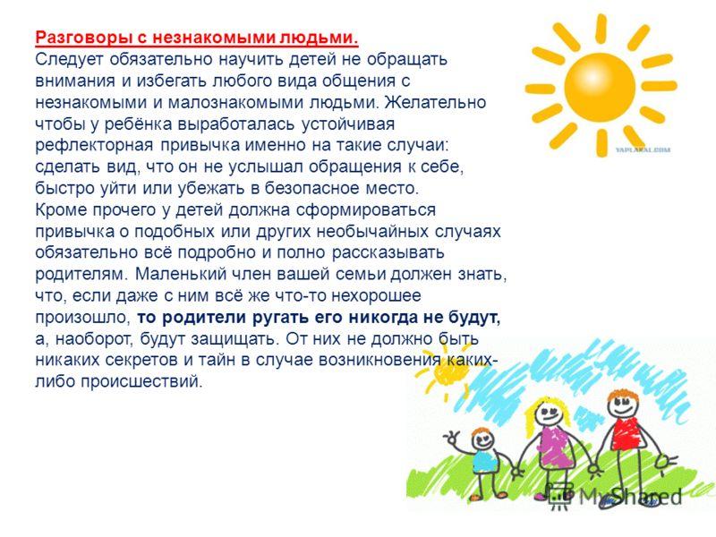 Конспект занятия в старшей группе «осторожно, незнакомец!». воспитателям детских садов, школьным учителям и педагогам - маам.ру