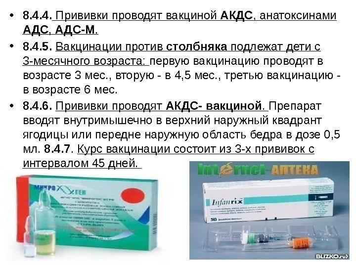 Как поступить если у ребенка температура после прививки акдс