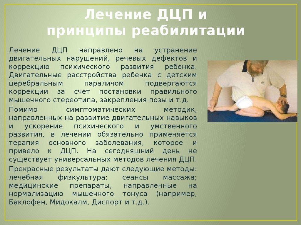 Первые симптомы дцп. дцп у новорожденных: симптомы и лечение :: syl.ru