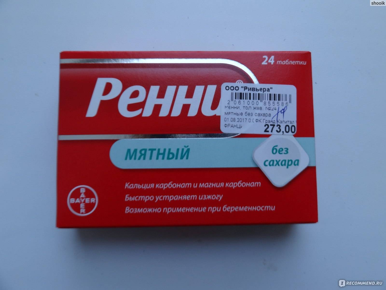 Лекарства от изжоги при беременности: безопасные препараты и народные средства