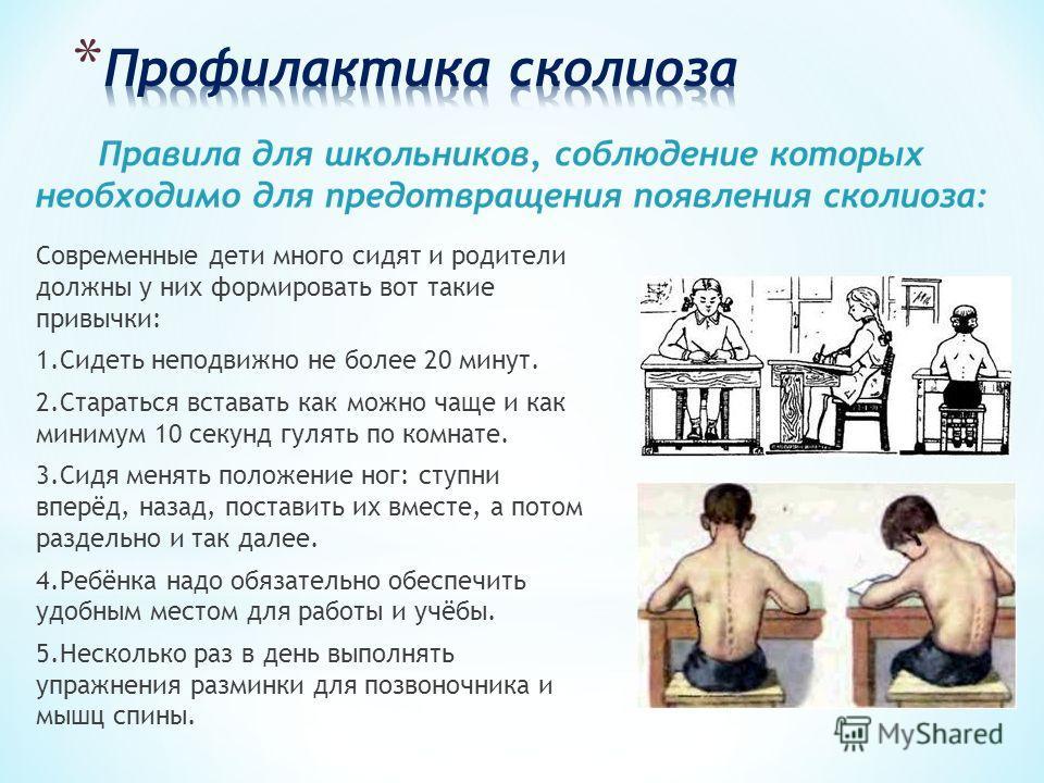 Сколиоз у детей: диагностика и основные методы лечения
