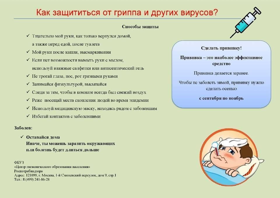 Проблемы и побочные эффекты возможные после прививки от гриппа