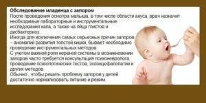 Почему новорожденный на искусственном вскармливании больше подвержен запорам? причины проблемы и правильные способы ее решения