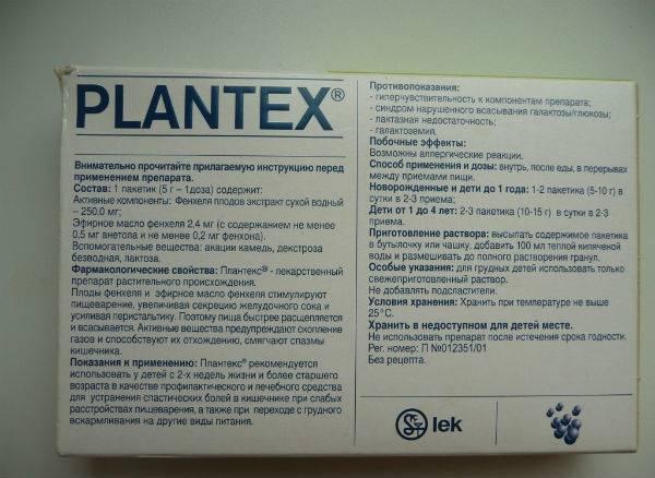 Плантекс для новорожденных: обзор препарата