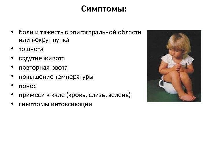 Лечение рвоты и поноса без температуры у ребенка