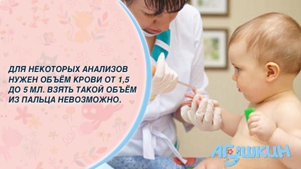 Как берут кровь из вены на анализ у грудного ребенка?