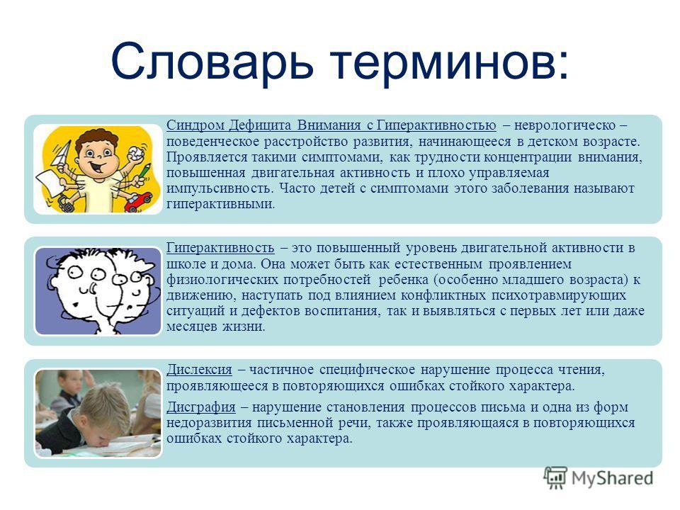 Сдвг у детей раннего возраста: признаки, симптомы и лечение