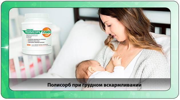 Как маме лечить отравление при грудном вскармливании?
