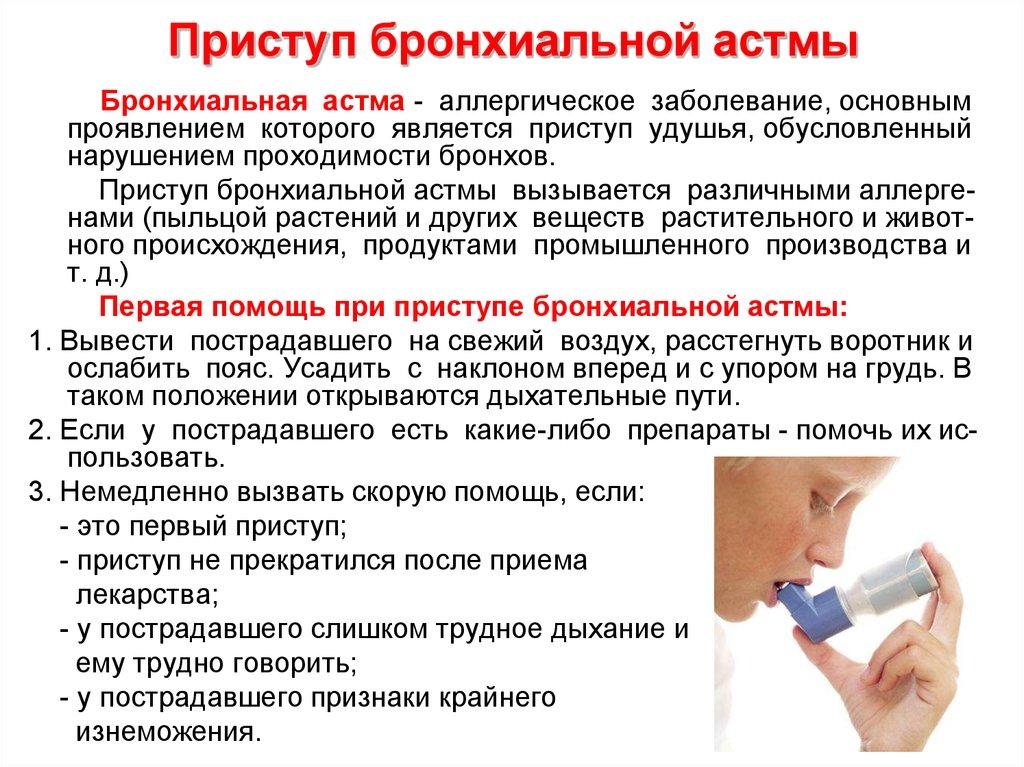 Особенности течения и лечения бронхиальной астмы у детей разного возраста