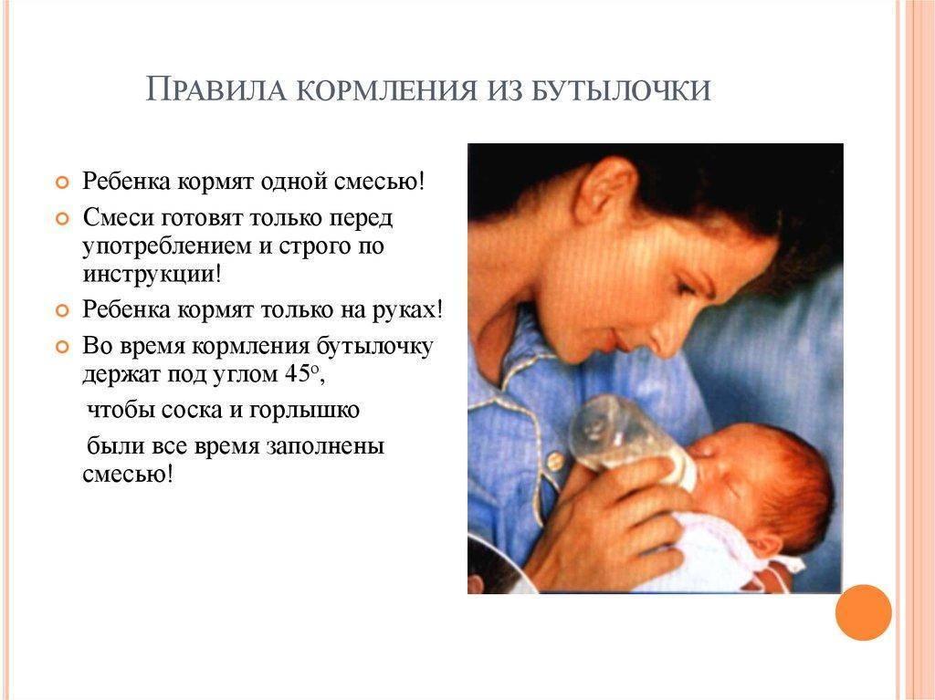 Как правильно кормить новорожденного из бутылочки: в какой позе и каком положении это делать, можно ли лежа, как держать малыша, чтобы он не срыгивал?