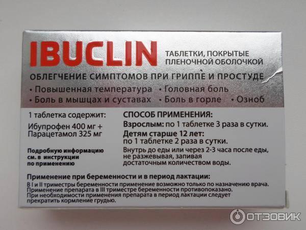 Таблетки от головной боли при беременности | уроки для мам