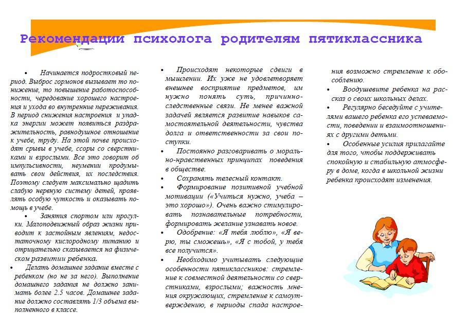 Что делать, если ребенок не хочет учиться, консультации психологов    женская лига
