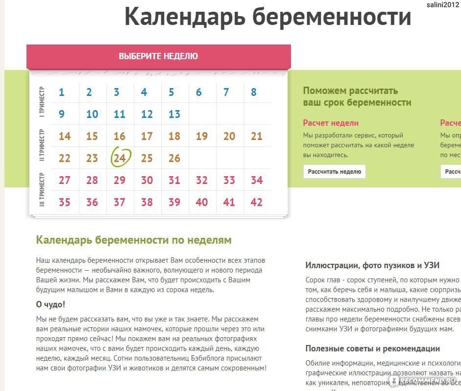 Калькулятор беременности: рассчитать онлайн с точностью до дня. самый точный калькулятор для беременных по дате последних месячных