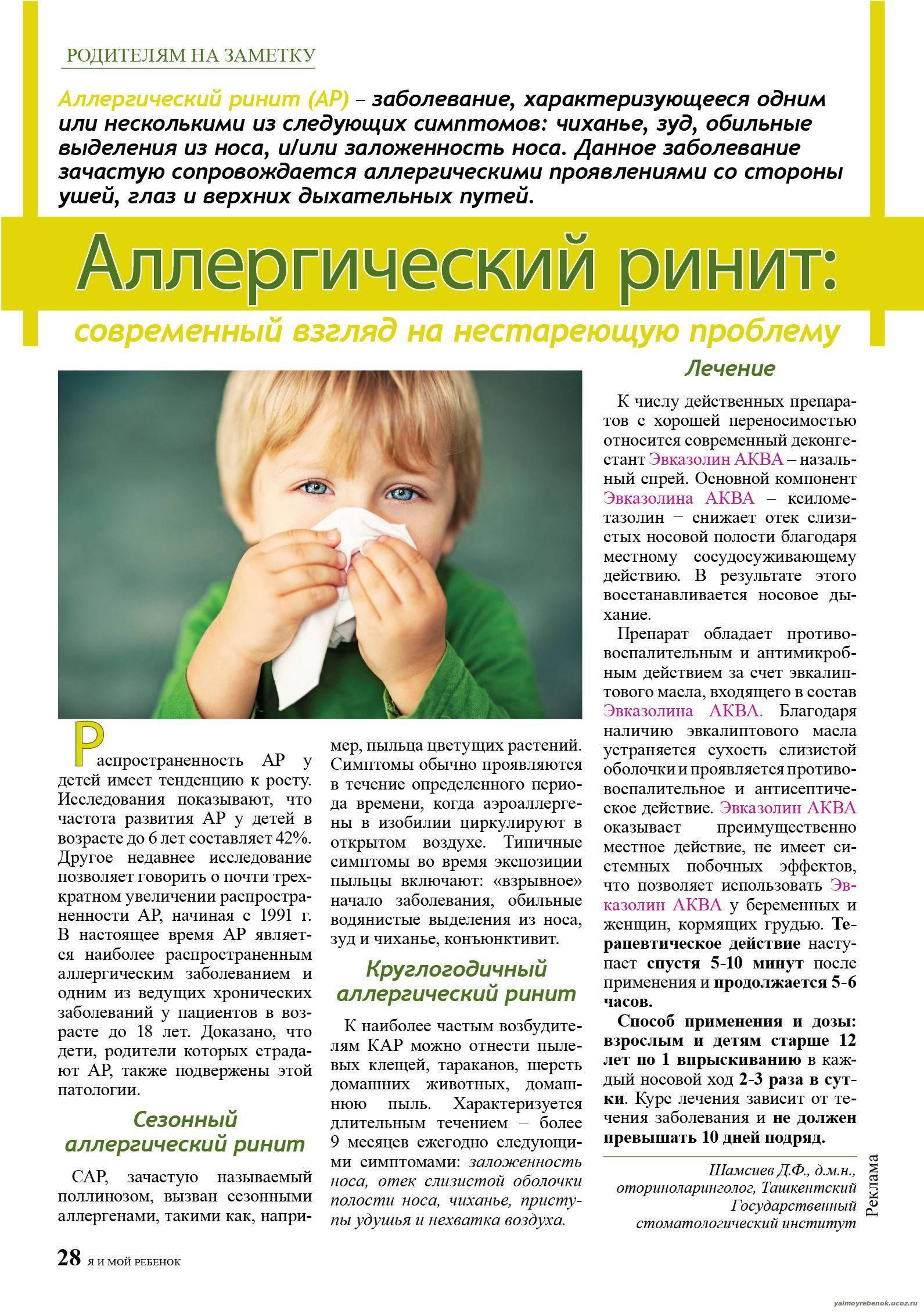Сезонный аллергический ринит у детей: лечение и профилактика