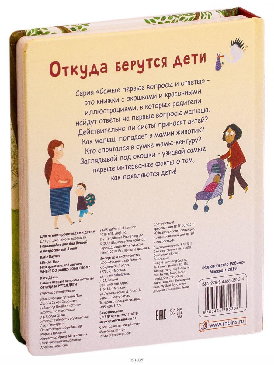 Во сколько и как рассказать ребенку, откуда берутся дети – рекомендации по возрастам. как объяснить сыну и дочке, откуда берутся дети