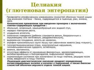 Что такое целиакия? причины заболевания у детей - wc-master.ru