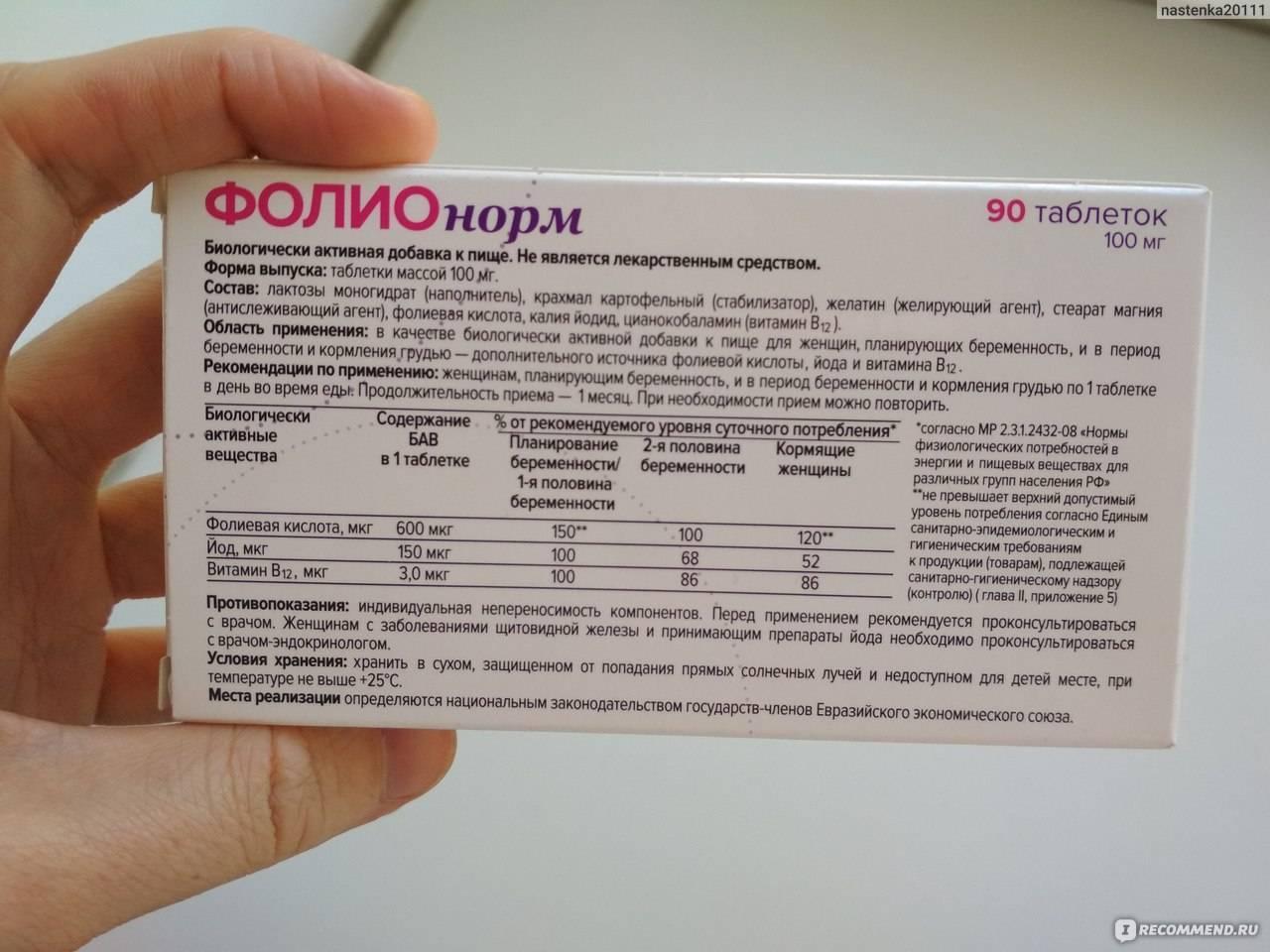 Как принимать фолиевую кислоту при планировании беременности, дозировка витамина b9 для женщин и мужчин