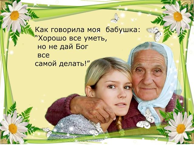 7 фраз, которые вряд ли скажет хорошая бабушка