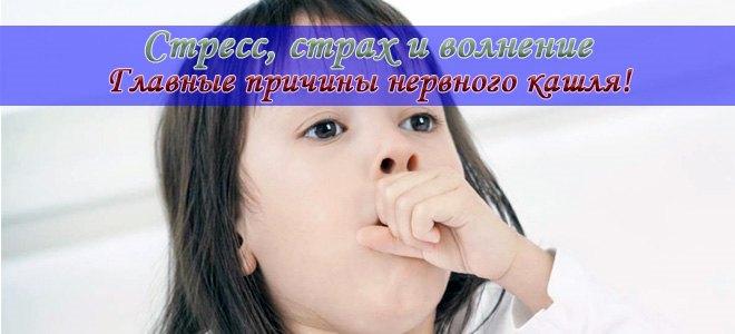 """Покашливание на """"нервной почве"""": симптомы и лечение неврологического кашля у ребенка"""