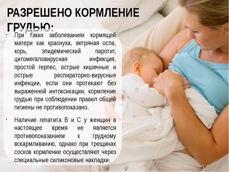 Отравление при грудном вскармливании | уроки для мам