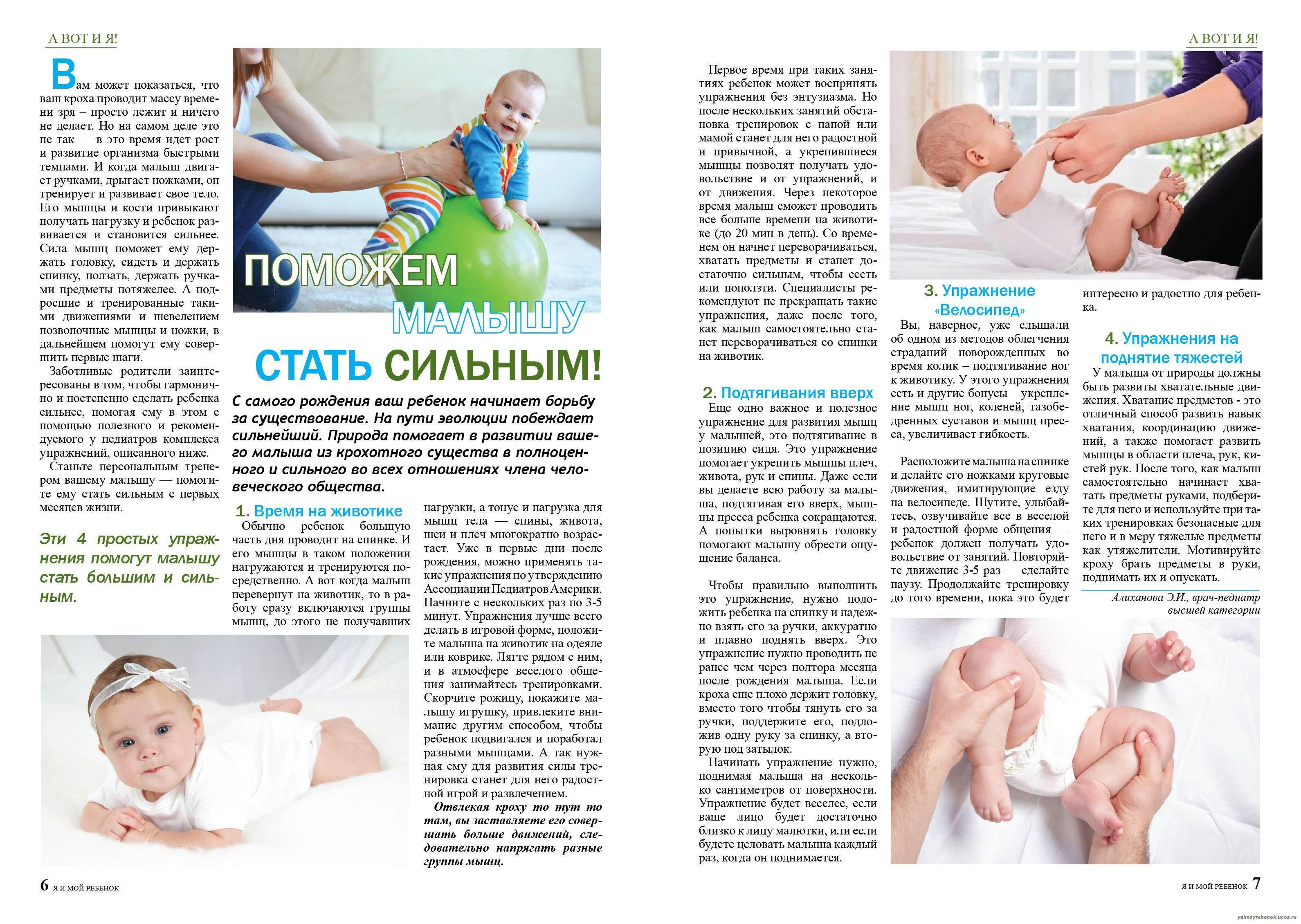 Как помочь ребёнку научиться переворачиваться: советы для заботливых мам
