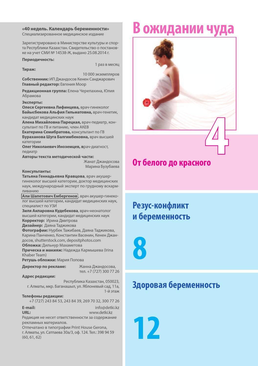 Какие сдают анализы при беременности?