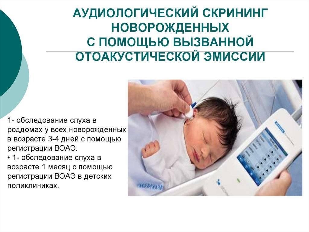 Скрининг новорожденных | уроки для мам