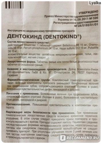 """""""дентокинд"""": отзыв, инструкция по применению, аналоги"""