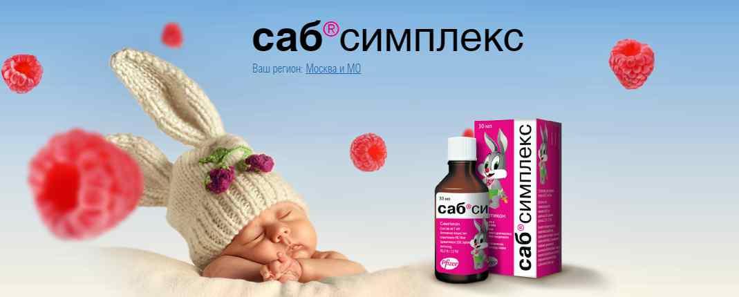 Саб симплекс для новорожденных - топотушки